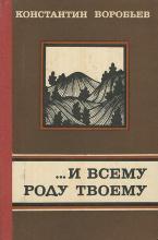 В 2021 году проходит открытый литературный конкурс К.Д. Воробьёва «…И всему роду твоему».