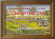 Поздравляем победителей литературного конкурса им. А. Фета