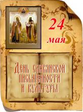 Поздравляем с Днём славянской письменности!