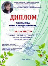 Поздравляем победителей в литературных Асмоловских чтениях