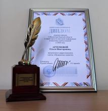 Поздравляем Ольгу Артёмову с получением Диплома лауреата премии Губернатора Курской области
