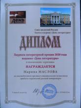 Марина Маслова стала лауреатом литературной премии российского издания «День литературы» в номинации «Критика» за 2020 год!