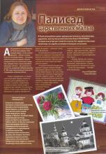 "Поздравление от коллектива журнала ""ВИП"""