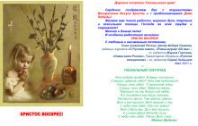 Поздравление со светлым праздником Пасхи от Сергея Котькало