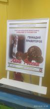 23 марта в научной библиотеке им. Асеева открылась персональная выставка медалей и плакетов Геннадия Правоторова