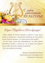 Поздравление с Днём работника культуры от Дмитрия Жукова