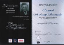 Награды Александра Балашова за 2020 год