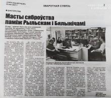 24 мая в межпоселенческой библиотеке прошла видео встреча  на платформе zoom  ко Дню славянской письменности и культуры «Мы славяне!».